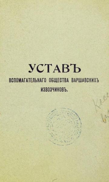 Устав Вспомогательного общества Варшавских извозчиков