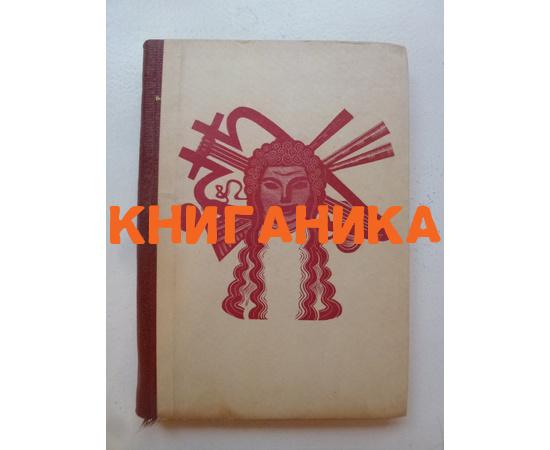 Менандр Комедии (Academia)
