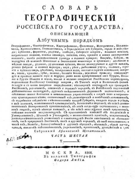 Географический словарь Российского государства. Часть 6: Т-Х