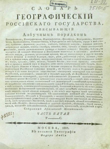 Географический словарь Российского государства. Часть 5: Р-С