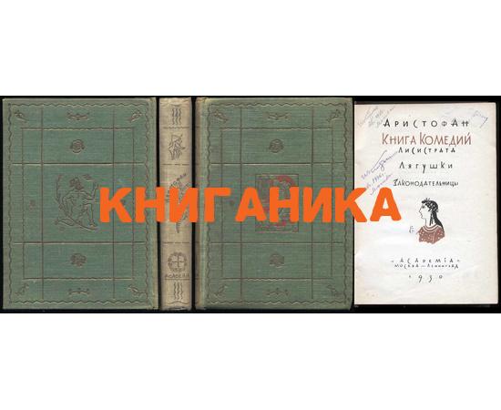 Аристофан Книга комедий (Academia). Лисистрата, лягушки, законодательницы 1930 года