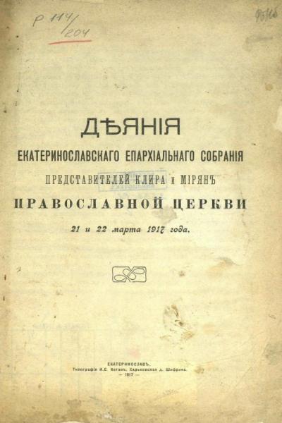 Деяния Екатеринославского Епархиального собрания представителей клира и мирян православной церкви  21 и 22 марта 1917 года