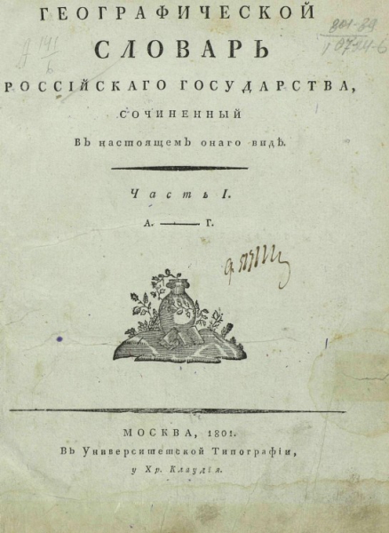 Географический словарь Российского государства Часть 1: А-Г