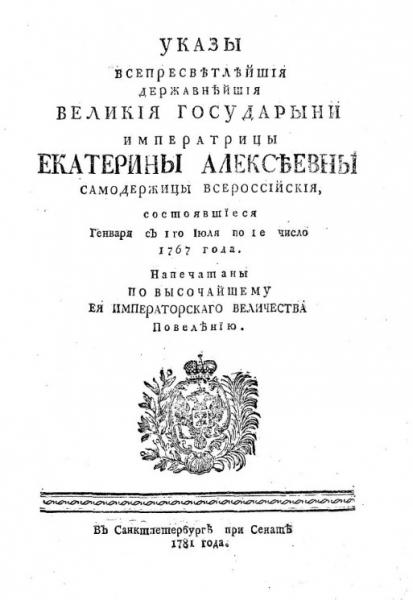 Указы всепресветлейшей державнейшей великой государыни императрицы Екатерины Алексеевны