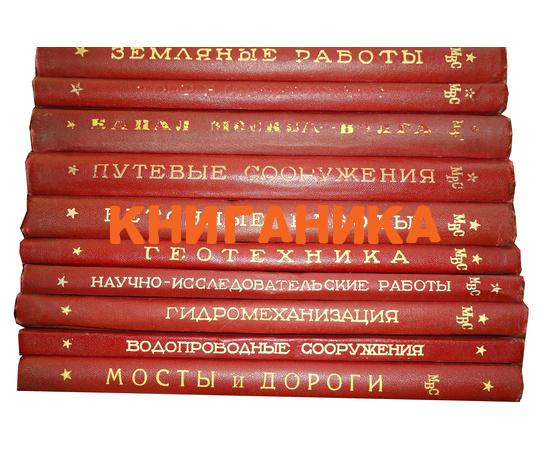 Канал Москва-Волга в 10 томах НКВД