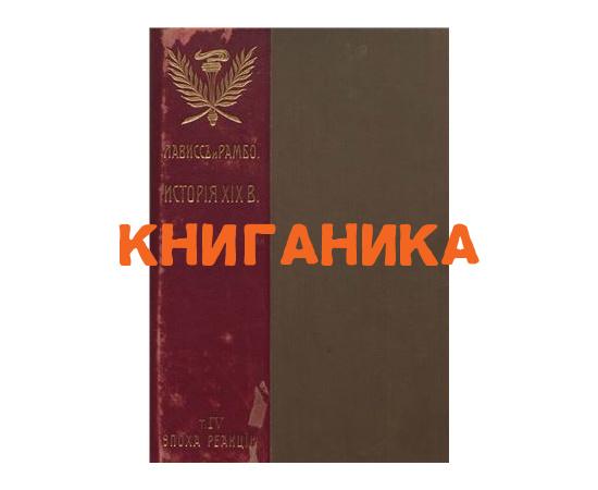 Лависс и Рамбо История России XIX века в 9 томах