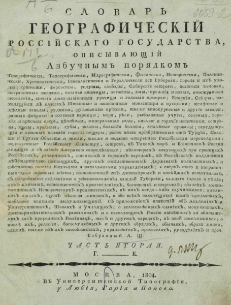 Географический словарь Российского государства Часть 2: Г-К