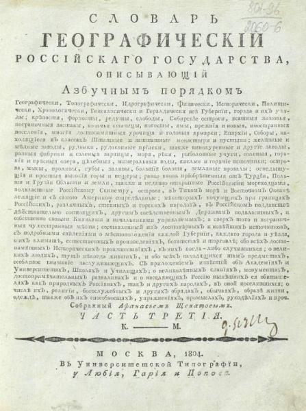 Географический словарь Российского государства Часть 3: К-М