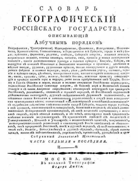 Географический словарь Российского государства. Часть 7 и последняя: Ц-Ф