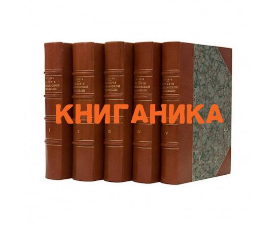 Вольф М.О. История французской революции 1788-1799 в 5 томах