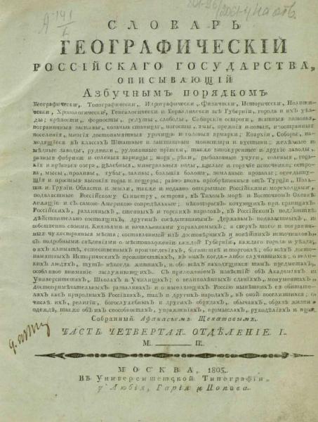 Географический словарь Российского государства Часть 4 Отделение 1: М-П