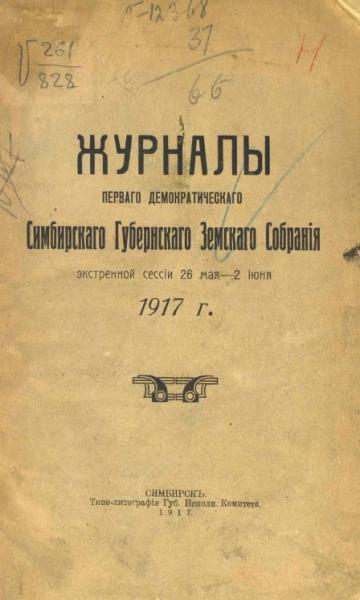 Журналы первого демократического Симбирского губернского земского собрания экстренной сессии 26 мая — 2 июня 1917 года