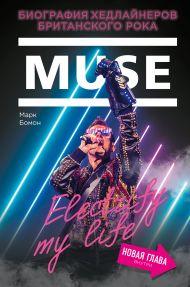 Muse. Electrify my life. Биография хедлайнеров британского рока (+ новая глава внутри)