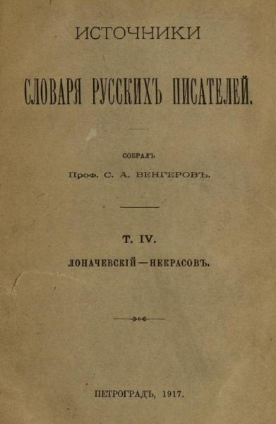 Источники словаря русских писателей. Том 4. Лоначевский — Некрасов