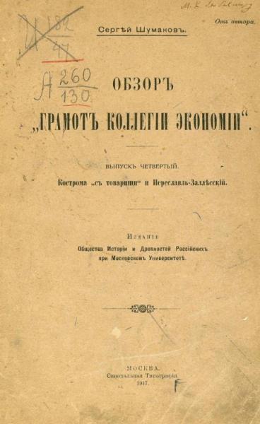 Обзор «Грамот коллегии экономии»