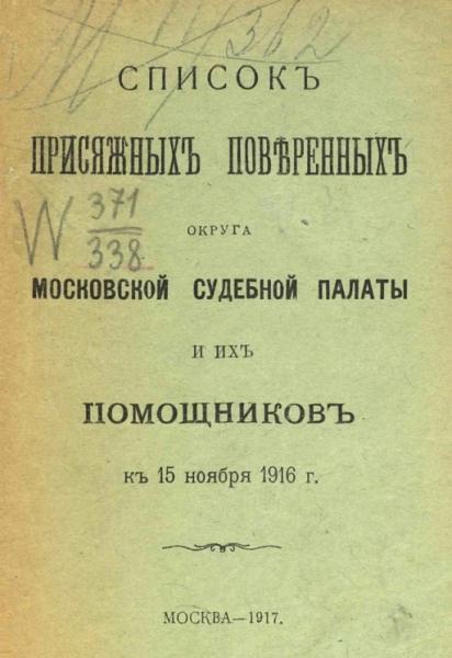 Список присяжных поверенных округа Московской судебной палаты и их помощников к 15 ноября 1916 года