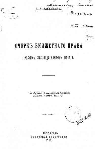 Очерк бюджетного права русских законодательных палат (ч/б)