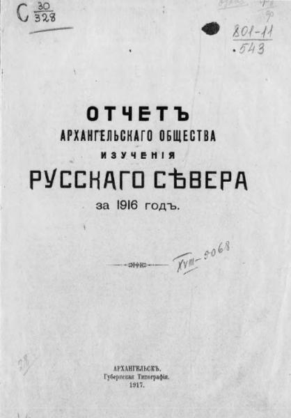 Отчет Архангельского общества изучения Русского Севера за 1916 год
