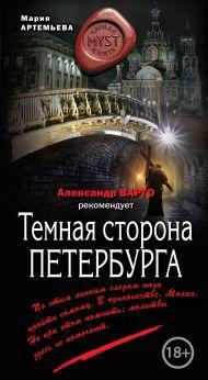 Темная сторона Петербурга