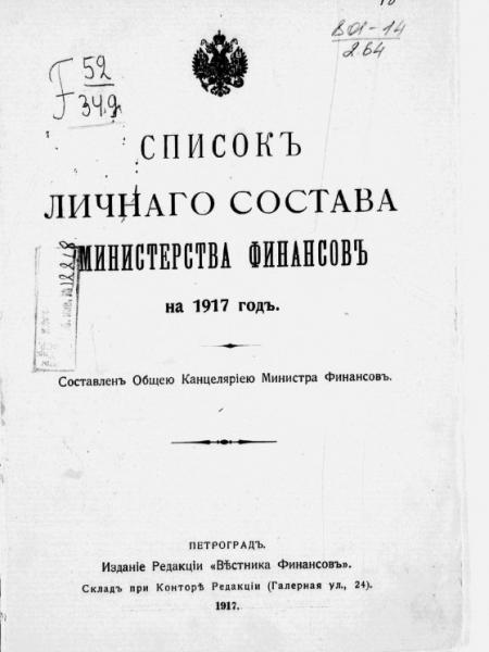 Список личного состава Министерства финансов на 1917 год
