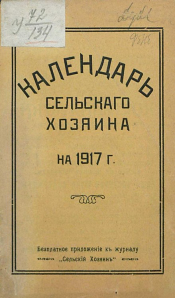 Календарь сельского хозяина на 1917 год