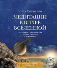 Медитации в Вихре Вселенной (+ CD)