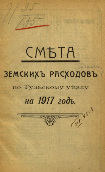 Смета земских расходов по Тульскому уезду на 1917 год