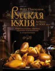Русская кухня. Лучшее за 500 лет. Книга третья. Пироги и каши, варенья, напитки освежающие и согревающие