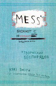 Творческий беспорядок (Mess). Блокнот с нестандартными заданиями — (англ. обложка)