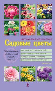 Садовые цветы. Цветущий сад с весны до осени (фиолетовая обложка)