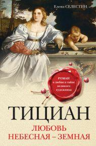Тициан. Любовь небесная — земная