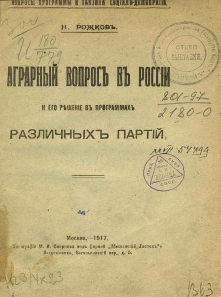 Аграрный вопрос в России и его решение в программах различных партий