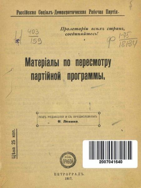 Материалы по пересмотру партийной программы