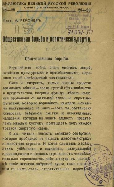 Библиотека великой русской революции. Серия популярно-научная, № 28-29. Общественная борьба и политические партии
