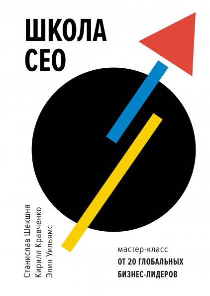 Школа CEO