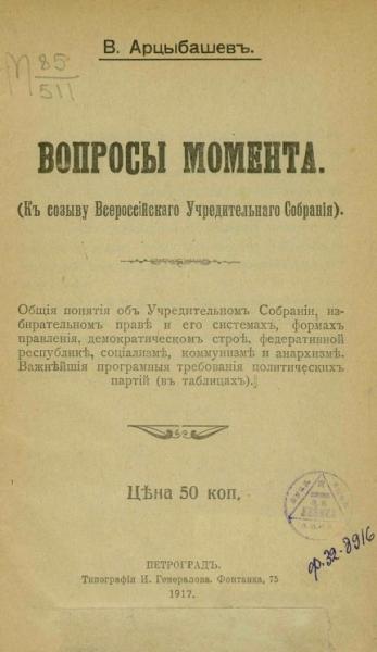 Вопросы момента (к созыву Всероссийского Учредительного Собрания)