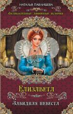 Елизавета. Завидная невеста