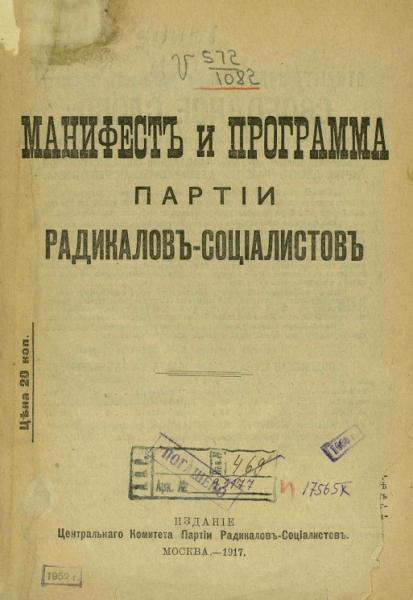 Манифест и программа Партии радикалов-социалистов