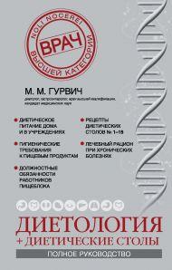 Диетология и диетические столы. Полное руководство