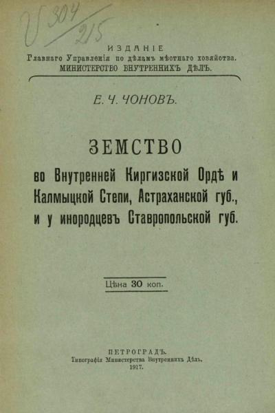 Земство во Внутренней Киргизской Орде и Калмыцкой Степи, Астраханской губ., и у инородцев Ставропольской губ.