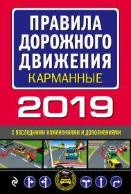 Правила дорожного движения 2019 карманные с последними изменениями