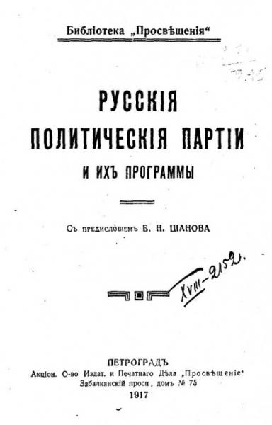 Русские политические партии и их программы с предисловием Б. Н. Цианова