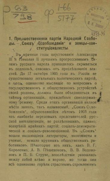 Исторический очерк Партии народной свободы