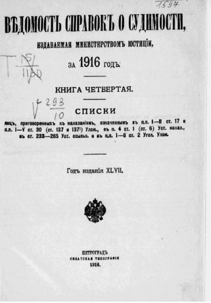 Ведомость справок о судимости, издаваемая министерством юстиции за 1916 год. Книга 4