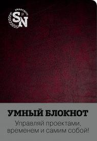 Умный блокнот (бордовый с эффектом кожи)