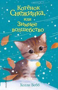 Котёнок Снежинка, или Зимнее волшебство (выпуск 19)