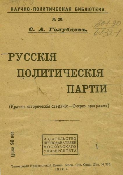 Русские политические партии: (краткие исторические сведения, очерк программ)