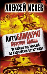 АнтиБЛИЦКРИГ Красной Армии. От победы под Москвой до Харьковской катастрофы