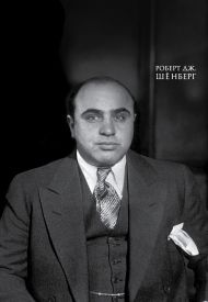 Мистер Капоне. Подарок сильному боссу