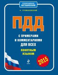 ПДД с примерами и комментариями для всех понятным языком (редакция 2015 года)